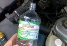 бутылка сольвента